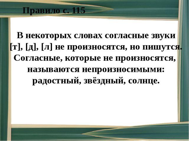 В некоторых словах согласные звуки [т], [д], [л] не произносятся, но пишутся....