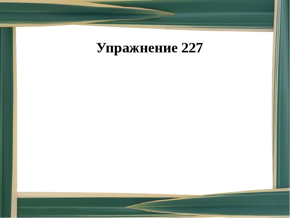 Упражнение 227