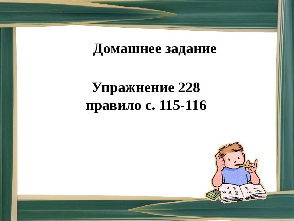 Домашнее задание Упражнение 228 правило с. 115-116