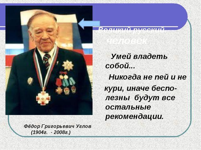 Великий русский человек Фёдор Григорьевич Углов (1904г. - 2008г.) Умей владе...