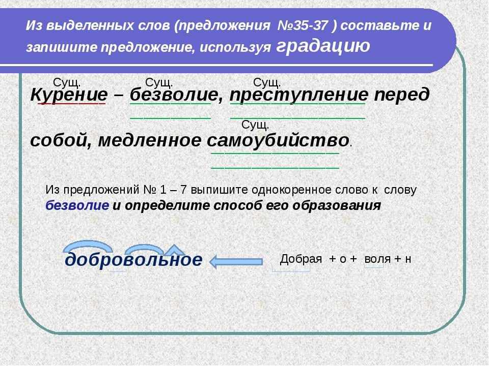 Из выделенных слов (предложения №35-37 ) составьте и запишите предложение, и...