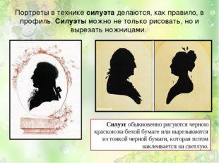 Портретыв техникесилуэтаделаются, как правило, в профиль.Силуэты можно не