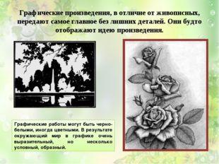 Графические произведения, в отличие от живописных, передают самое главное без