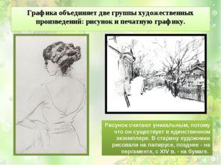 Графика объединяет две группы художественных произведений: рисунок и печатную