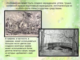 Изображение может быть создано карандашом, углем, тушью, сангвиной (красно-ко