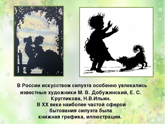 В Россииискусством силуэтаособенно увлекались известные художники М. В. До...