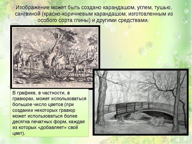 Изображение может быть создано карандашом, углем, тушью, сангвиной (красно-ко...