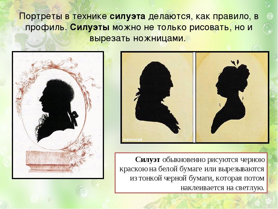 Портретыв техникесилуэтаделаются, как правило, в профиль.Силуэты можно не...