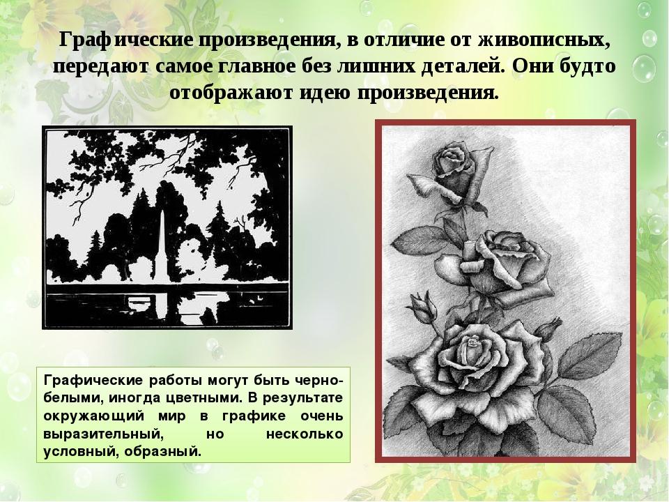Графические произведения, в отличие от живописных, передают самое главное без...