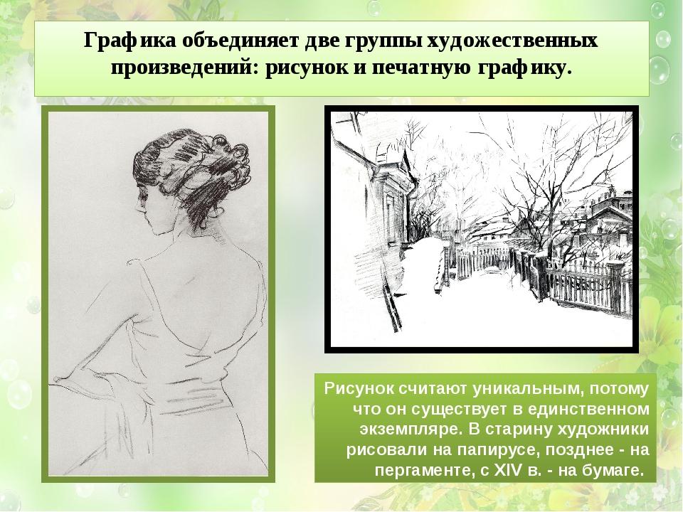Графика объединяет две группы художественных произведений: рисунок и печатную...