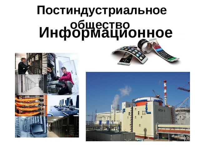 Постиндустриальное общество Информационное