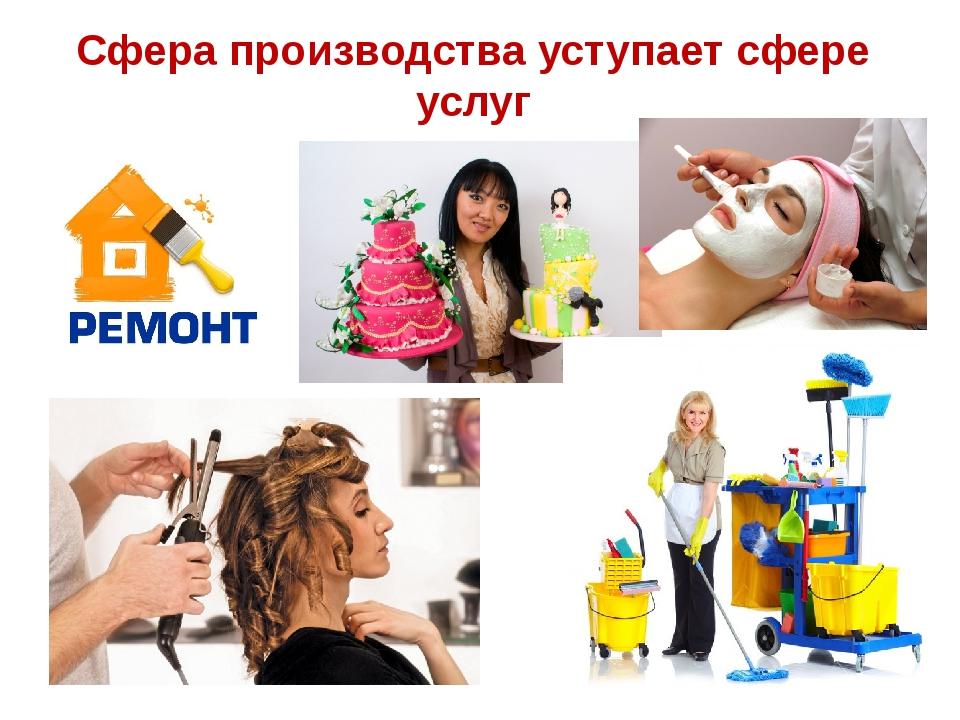 Сфера производства уступает сфере услуг