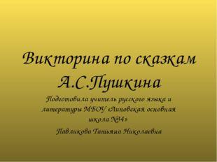 Викторина по сказкам А.С.Пушкина Подготовила учитель русского языка и литерат