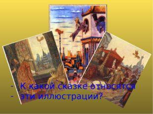 К какой сказке относятся эти иллюстрации?