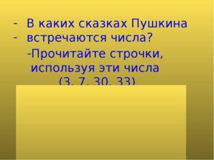 В каких сказках Пушкина встречаются числа? Прочитайте строчки, используя эти