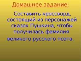 Домашнее задание: Составить кроссворд, состоящий из персонажей сказок Пушкина