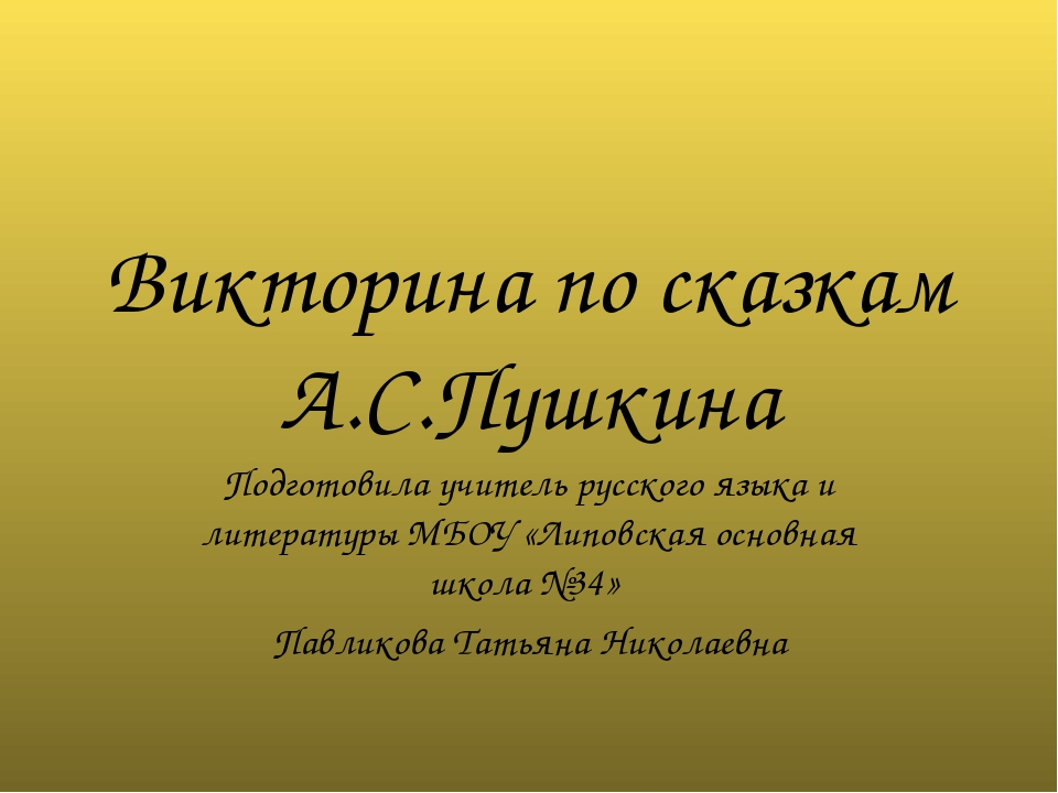 Викторина по сказкам А.С.Пушкина Подготовила учитель русского языка и литерат...