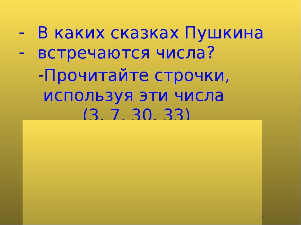 В каких сказках Пушкина встречаются числа? Прочитайте строчки, используя эти...