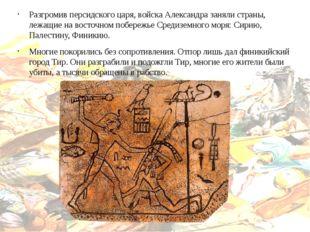 Разгромив персидского царя, войска Александра заняли страны, лежащие на восто
