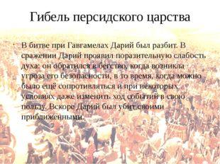 Гибель персидского царства В битве при Гавгамелах Дарий был разбит. В сражени