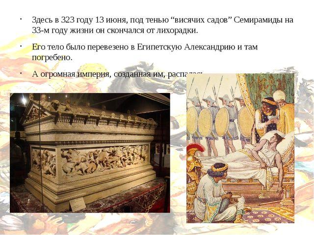 """Здесь в 323 году 13 июня, под тенью """"висячих садов"""" Семирамиды на 33-м году ж..."""