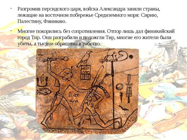 Разгромив персидского царя, войска Александра заняли страны, лежащие на восто...