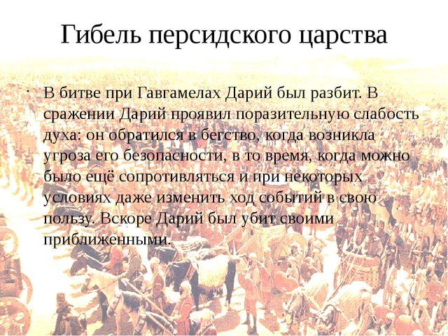 Гибель персидского царства В битве при Гавгамелах Дарий был разбит. В сражени...