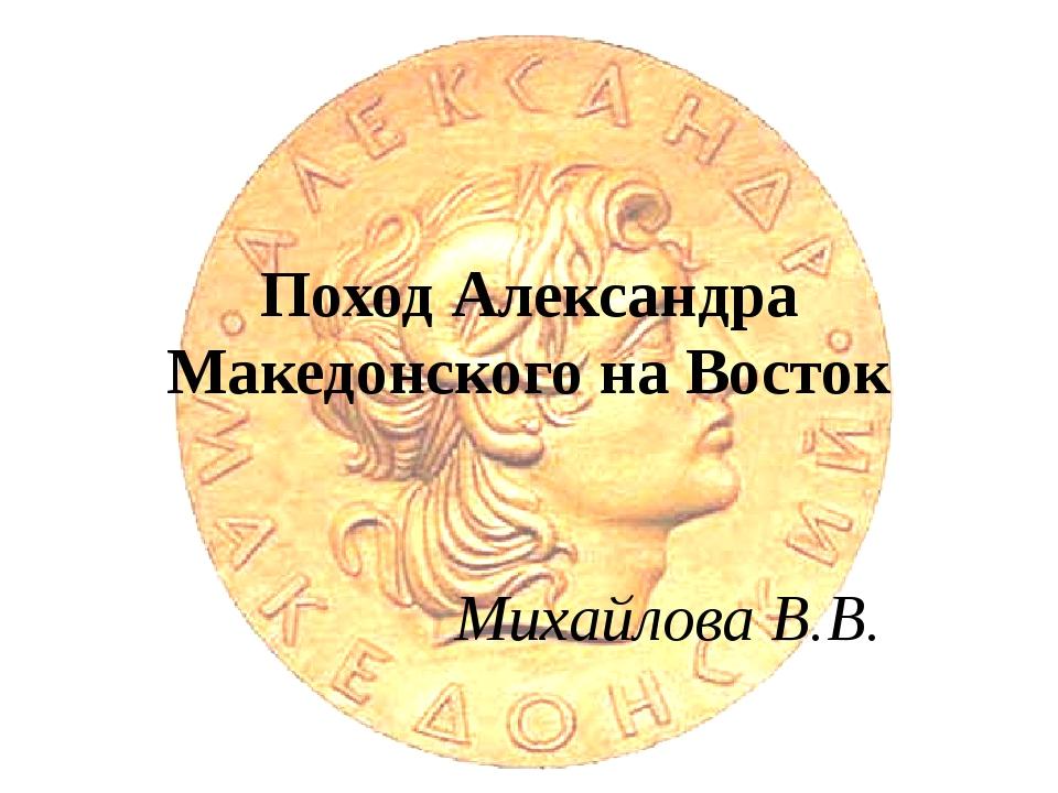 Поход Александра Македонского на Восток Михайлова В.В.