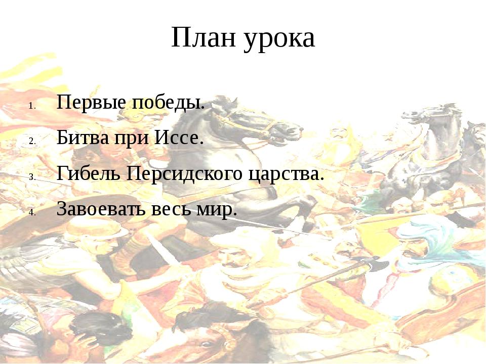 План урока Первые победы. Битва при Иссе. Гибель Персидского царства. Завоева...