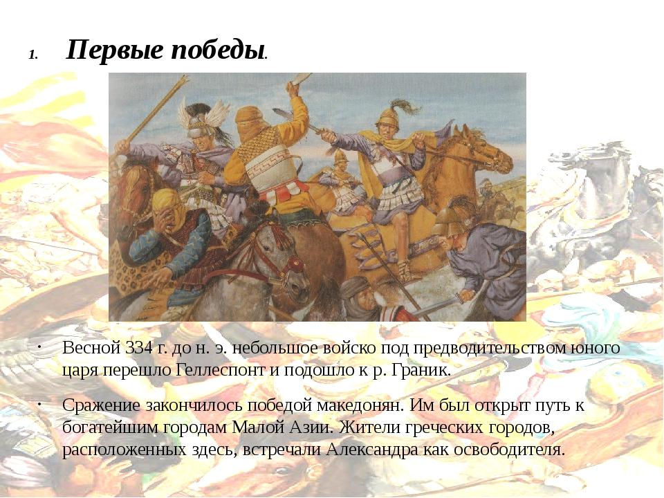 Весной 334 г. до н. э. небольшое войско под предводительством юного царя пере...