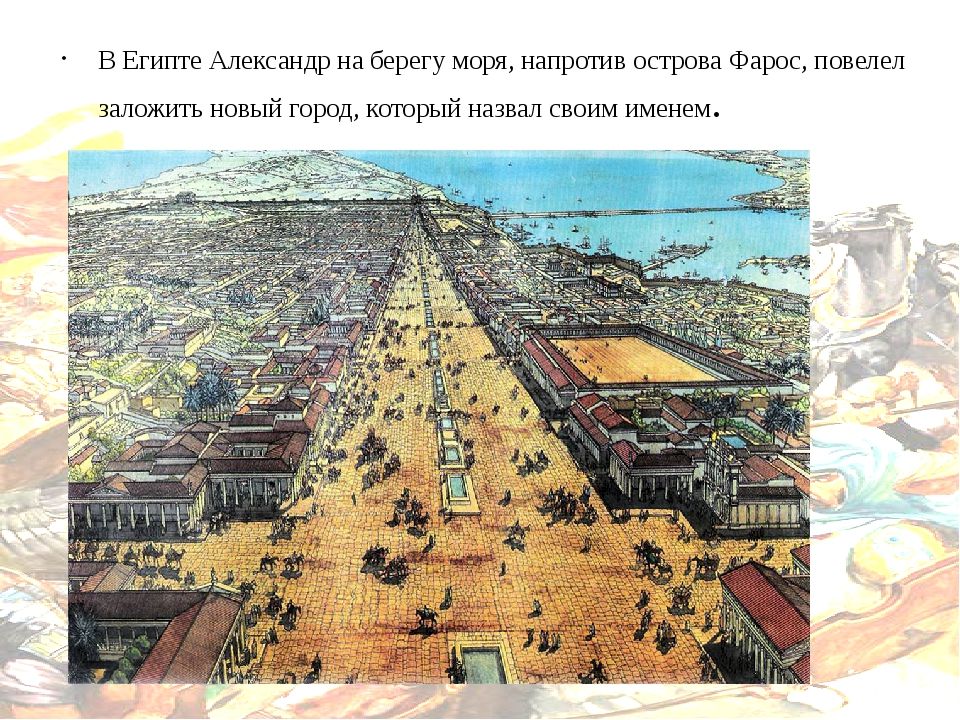 В Египте Александр на берегу моря, напротив острова Фарос, повелел заложить н...