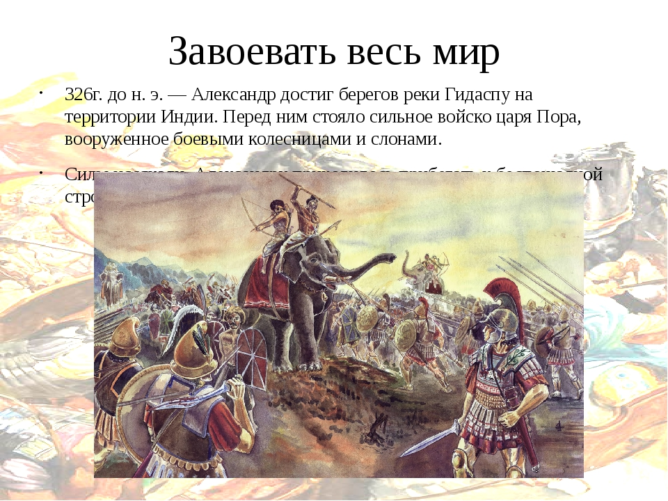 Завоевать весь мир 326г. до н. э. — Александр достиг берегов реки Гидаспу на...