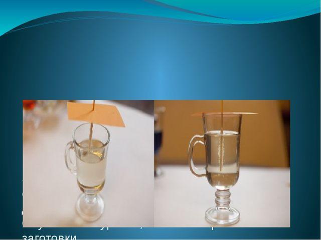 Затем берем, что получилось, и опускаем в стакан так, чтобы заготовка не кас...