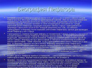 Биография Пифагора Великий ученый Пифагор родился около 570 г. до н.э. на ост