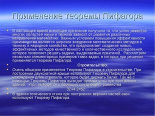 Применение теоремы Пифагора В настоящее время всеобщее признание получило то,