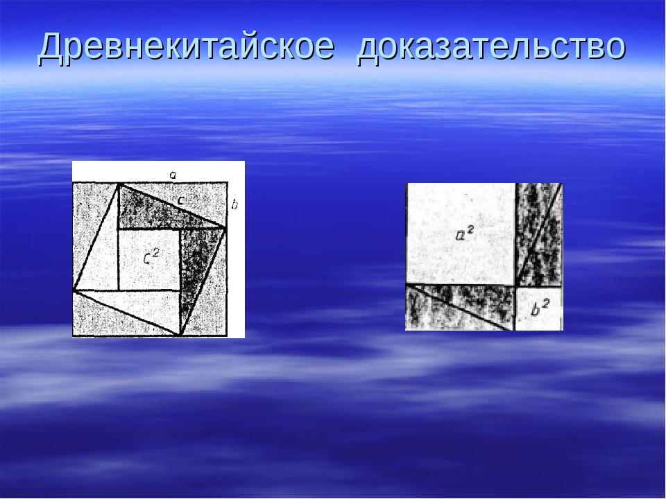 Древнекитайское доказательство