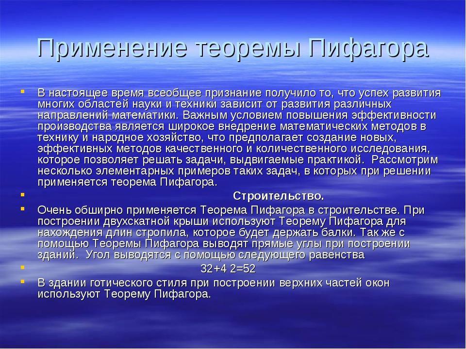 Применение теоремы Пифагора В настоящее время всеобщее признание получило то,...