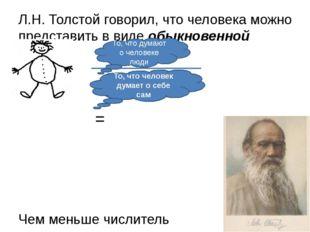Л.Н. Толстой говорил, что человека можно представить в виде обыкновенной дроб