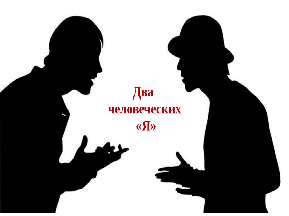 Два человеческих «Я»