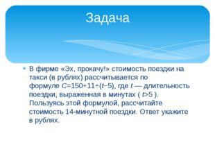 В фирме «Эх, прокачу!» стоимость поездки на такси (в рублях) рассчитывается п