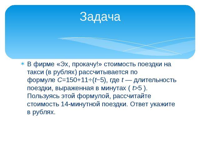 В фирме «Эх, прокачу!» стоимость поездки на такси (в рублях) рассчитывается п...