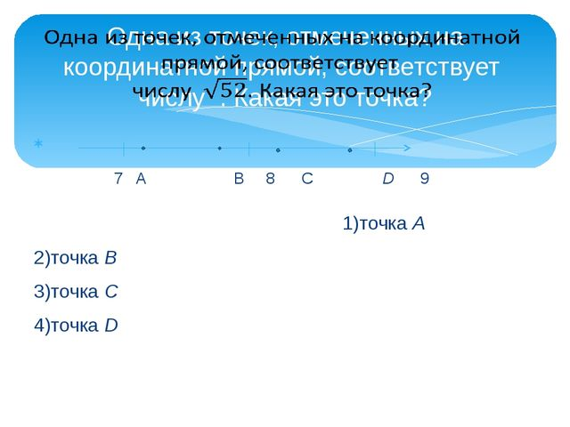 7 А В 8 С D 9 1)точкаA 2)точкаB 3)точкаC 4)точкаD