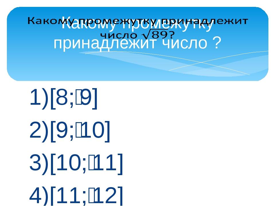 1)[8;9] 2)[9;10] 3)[10;11] 4)[11;12]