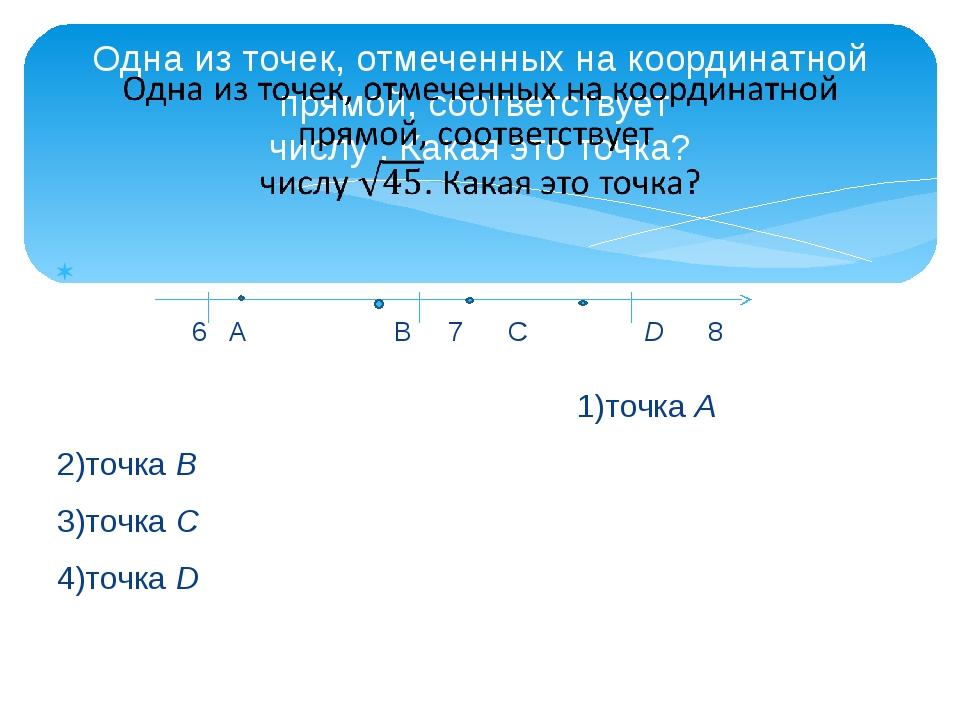 6 А В 7 С D 8 1)точкаA 2)точкаB 3)точкаC 4)точкаD