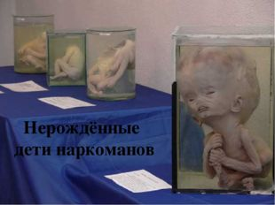 Нерождённые дети наркоманов