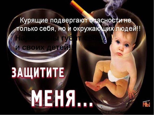 Наркоманы губят себя и своих детей!!! Автор: учитель русского языка и литерат...