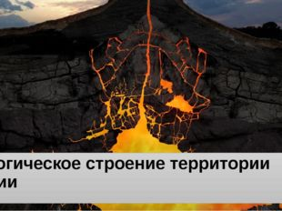 Геологическое строение территории России