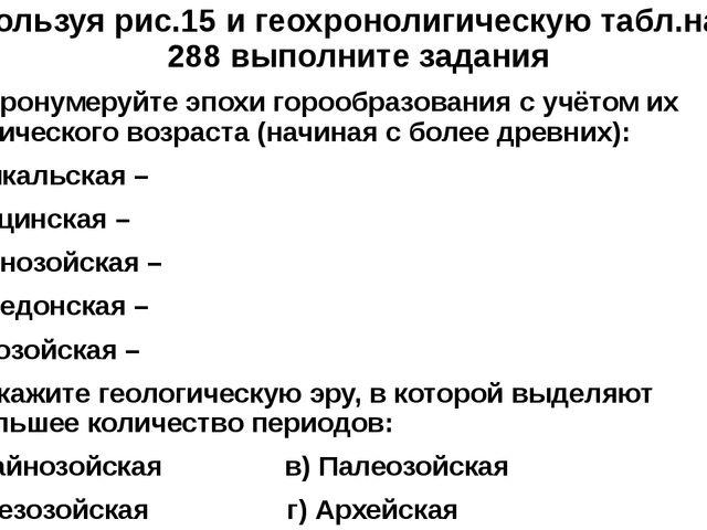 Используя рис.15 и геохронолигическую табл.на стр 288 выполните задания 1)...