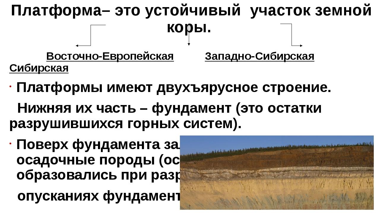 Платформа– это устойчивый участок земной коры. Восточно-Европейская Западно-С...