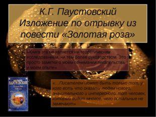 К.Г. Паустовский Изложение по отрывку из повести «Золотая роза» Русский язык,